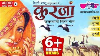 Rajasthani Folk Songs 2017 |