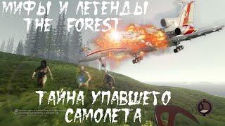 ТАЙНА УПАВШЕГО САМОЛЕТА ▲ Мифы и Легенды THE FOREST #8