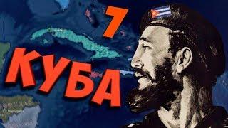НОВЫЙ ПОРЯДОК Hearts Of Iron 4 Cuba First 7 Куба