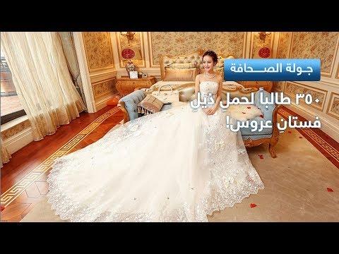 24-9-2017 | 350 طالباً لحملِ ذيلِ فستانِ عروس!.. وعناوين أخرى في جولة الصحافة  - نشر قبل 4 ساعة