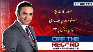 Off The Record | Kashif Abbasi | ARYNews | 31 October 2019