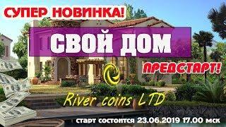 Супер Новика! СВОЙ ДОМ - СТАРТ НОВОЙ ПЛАТФОРМЫ ОТ КОМПАНИИ River Coins LTD