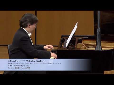 """F. Schubert  """"Die Schoene Muellerin""""  op.25  D795  5. Am Feierabend (쉬는저녁) Baritone 김도형 Piano 최재영"""