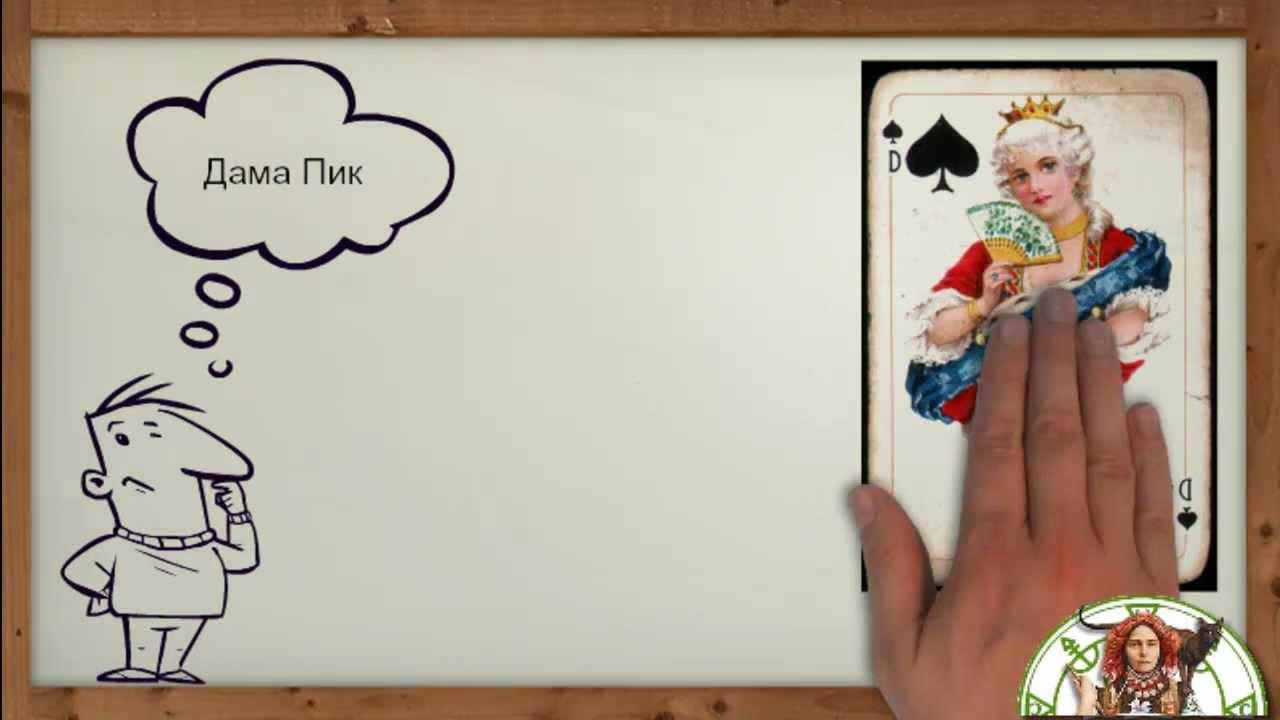Дама Пик значение. Гадание на игральных картах.