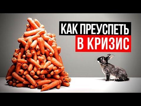 🆘 Кризис в России 2019: Как пережить кризис? Как преуспеть в период кризиса перепроизводства?