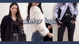 꾸안꾸 겨울 옷 6가지☃️ [ 겨울패션, 겨울룩북, 겨…