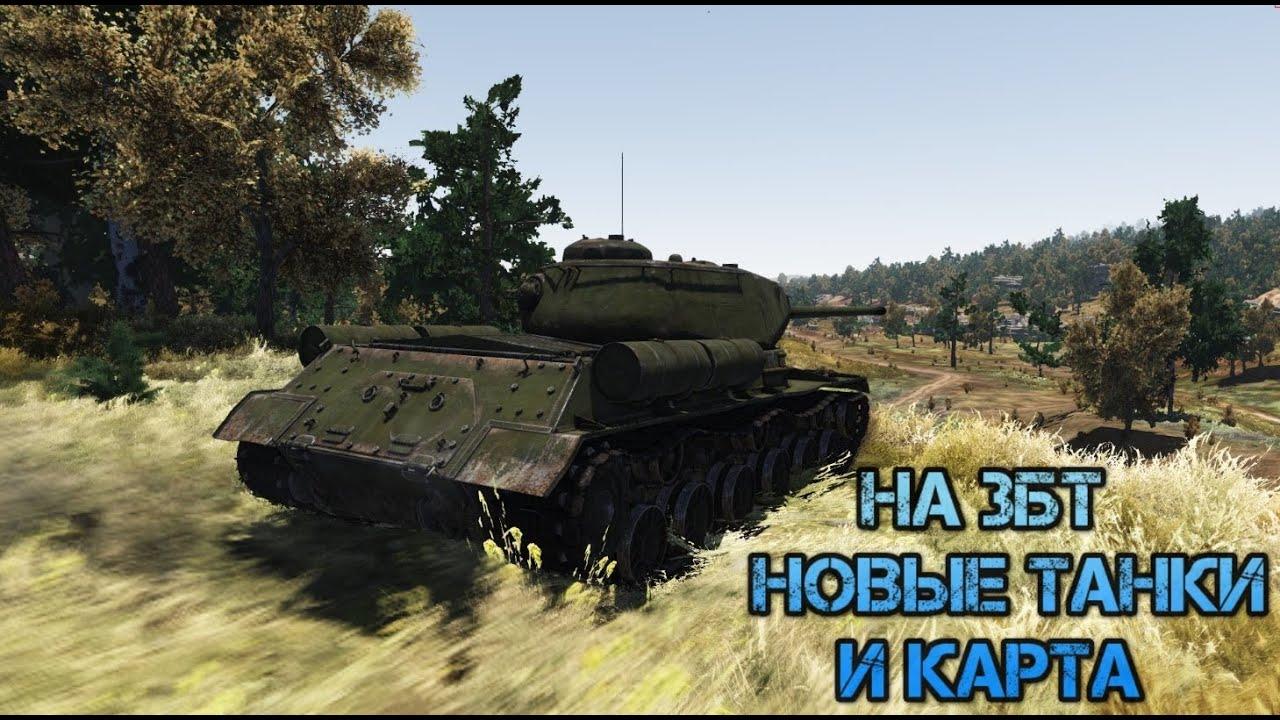 збт War Thunder новые танки и карта Youtube