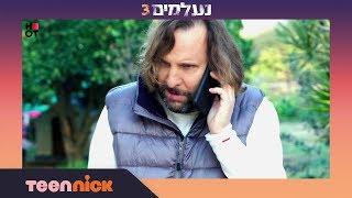 נעלמים 3: ביאליק מנסה לפרוץ לבית | מתוך פרק 135 | טין ניק