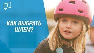Как Выбрать Размер Шлема? (Шлем по Объему Головы) | Декатлон. Велошлем как Выбрать