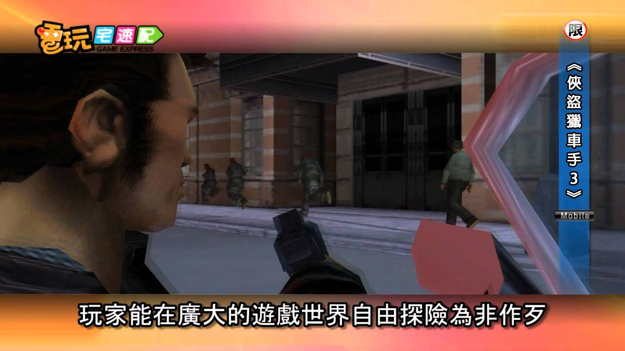 電玩宅速配20111027_《俠盜獵車手3》經典登上手機 要求高檔咧 - YouTube