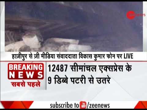 Breaking News: 6 Dead after 9 coaches of Seemanchal Express Derail in Bihar