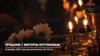 КРТВ. Прощание с Виктором Кругликовым
