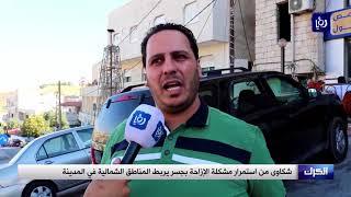 شكاوى من استمرار مشكلة الإزاحة بجسر يربط المناطق الشمالية بمدينة الكرك - (22-6-2018)