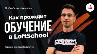 Как проходит обучение в LoftSchool
