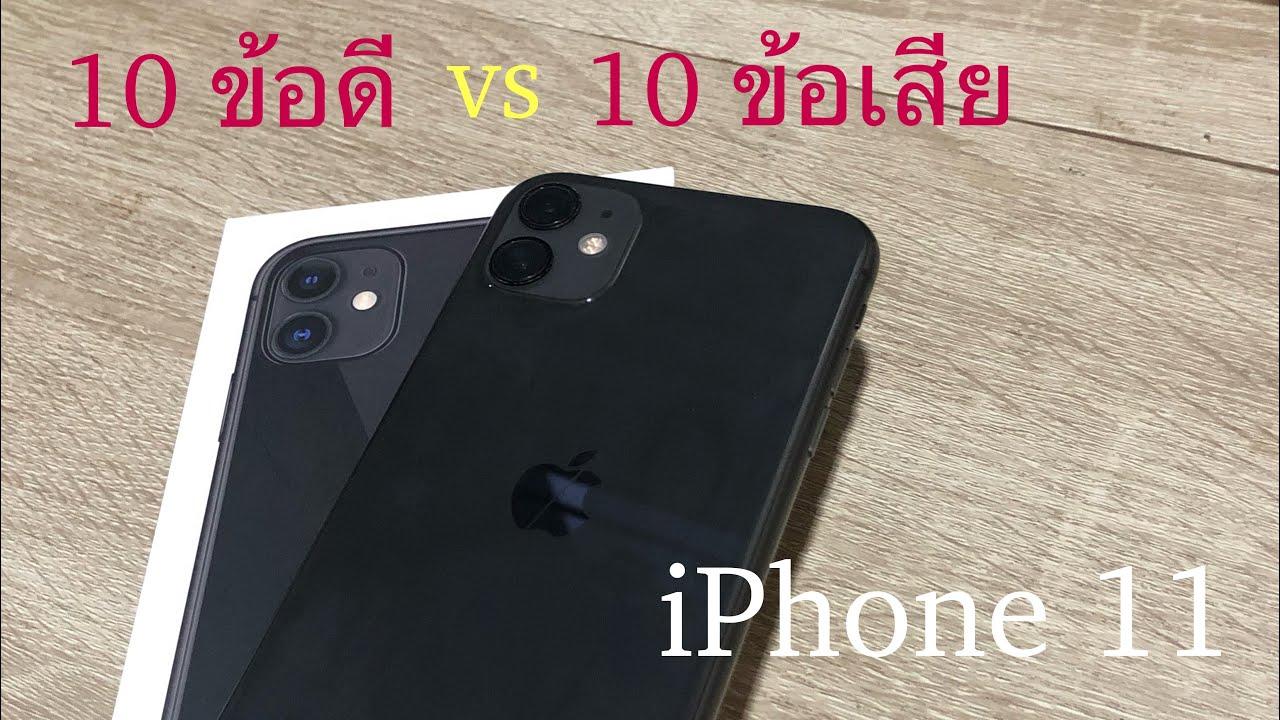 รีวิว 10 ข้อดี และ ข้อเสียของ iPhone 11 ในมุมผู้ใช้จริง