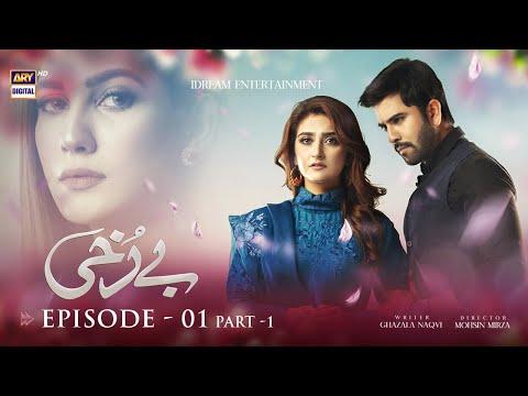 Berukhi Episode 1 - Part 1 [Subtitle Eng] - 15th September 2021 - ARY Digital Drama