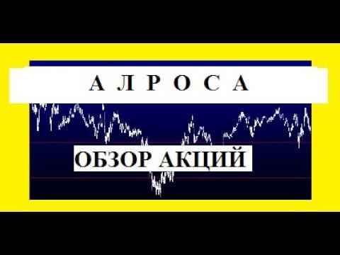 АЛРОСА ОБЗОР акций Трейдинг