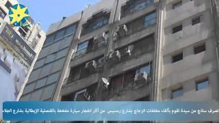 بالفيديو تصرف ساذج لسيدة تلقى مخلفات زجاج من دوى الإنفجار بشارع رمسيس أمام المارة