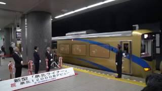 泉北高速鉄道12000系「泉北ライナー」出発進行!