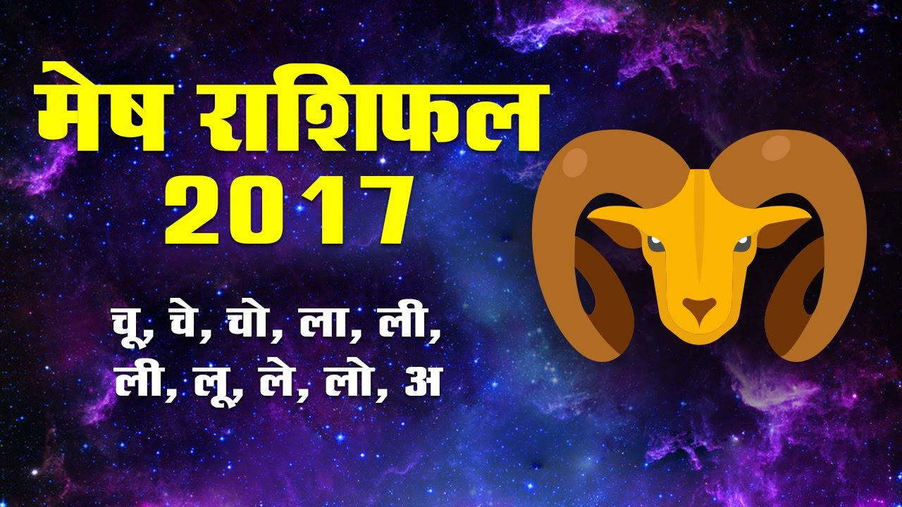 Image result for मेष (Aries)