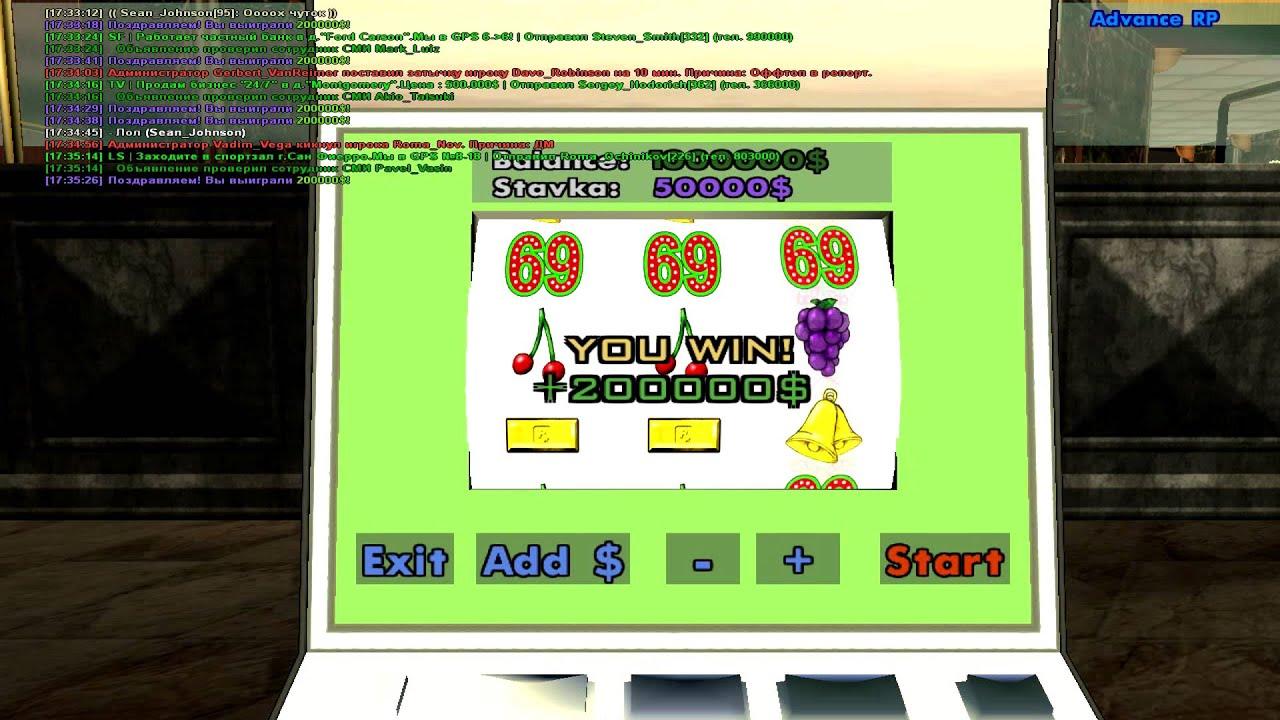Схемы игры в казино на advance rp игровые автоматы маски шоу играть бесплатно и без регистрации