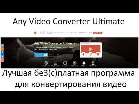 Any Video Converter Ultimate - бесплатная программа для конвертирования видео в любой формат