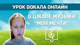 Урок вокала онлайн в школе музыки