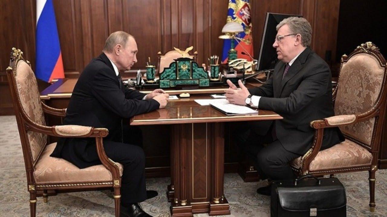 Рабочая встреча Владимира Путина с Алексеем Кудриным от 23.03.21