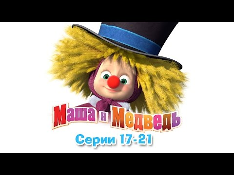 Маша и Медведь - Все серии подряд (17-21 серии)