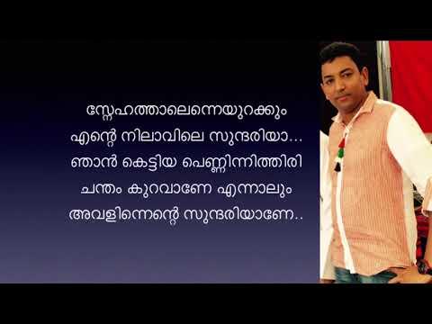 Njan Kettiya Penninithiri Chandam Kuravane Karaoke With Lyrics   The First Karaoke On YouTube