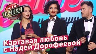 Картавая любовь с Надей Дорофеевой - Трио Разные и ведущие | Летний кубок Лиги Смеха 2018
