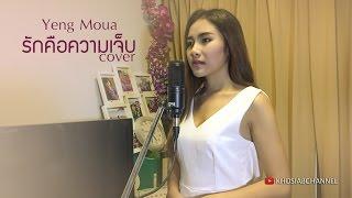 Yeng Moua - Hlub Yog Kev Mob | Rak Khaw Khuam Jeb (Cover)