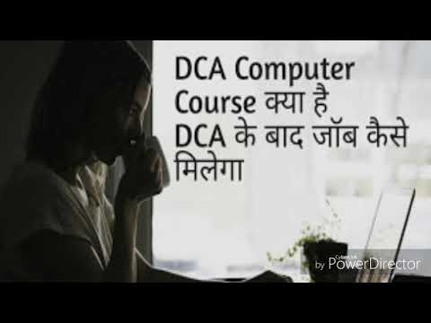 dca-computer-course-क्या-है-?-dca-computer-course-details-in-hindi