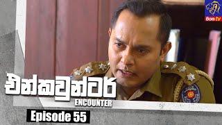 Encounter - එන්කවුන්ටර් | Episode 55 | 02 - 08 - 2021 | Siyatha TV Thumbnail