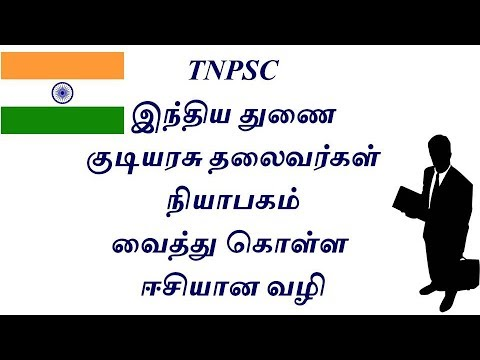 Tnpsc Shortcut Vice President List