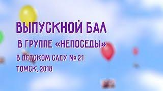 Выпускной бал в группе Непоседы, Томск, 2018