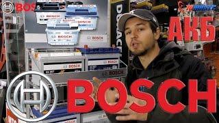 Аккумуляторы Bosch для легковых автомобилей. S3, S4, S5.(Недавно мы начали заниматься одними из лучших аккумуляторов на рынке. У торговой марки Bosch есть варианты..., 2016-10-11T19:47:16.000Z)