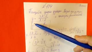 184 Алгебра 9 класс. Постройте график функции. Найти нули функции, промежутки знакопостоянства