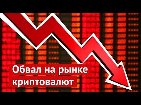 Обвал на рынке криптовалют. Что делать?