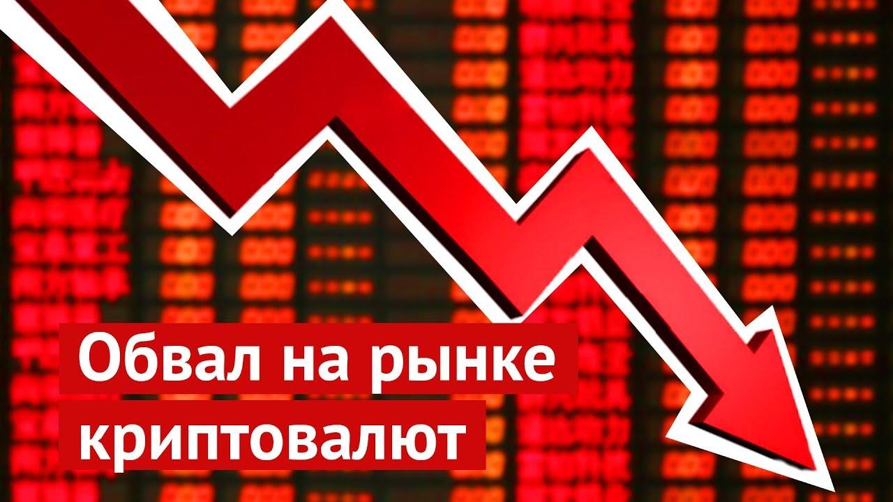 Обвал на рынке криптовалют советник для торговле на форексе