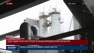 Еще один НПЗ построят в Кызылординской области