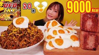【大食い】U.F.O TKY(卵かけ焼きそば)を卵20個とスパムを一緒に食べる!卵づくしで幸せすぎ[CCレモンスイートハニー]9000kcal【木下ゆうか】