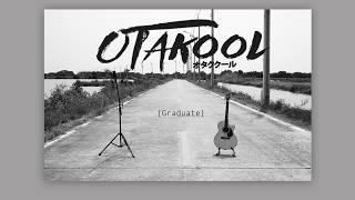 Otakool - วันอำลา [ Graduate ]「Lyric Audio」