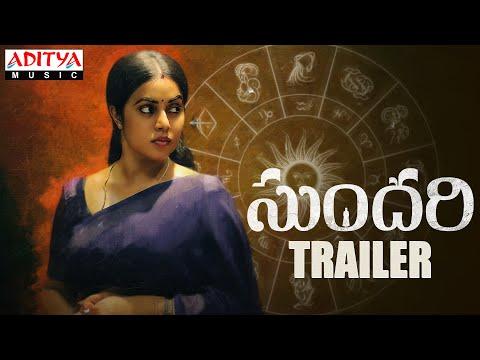 #Sundari Trailer Official | Arjun Ambati, Poorna | Kalyanji Gogana | Suresh Bobbili | Rizwan