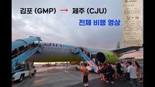 김포-제주(GMP-CJU), 진에어(LJ335), B7…