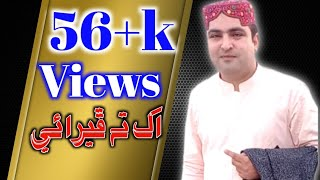New Sindhi Song 2021 by zahid Magsi || اک ته ڦيرائي ||