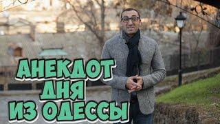 Еврейский анекдот дня из Одессы! Анекдот про женщин!