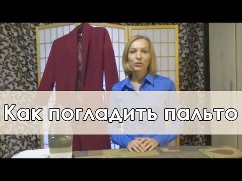 Как выпрямить пальто без утюга