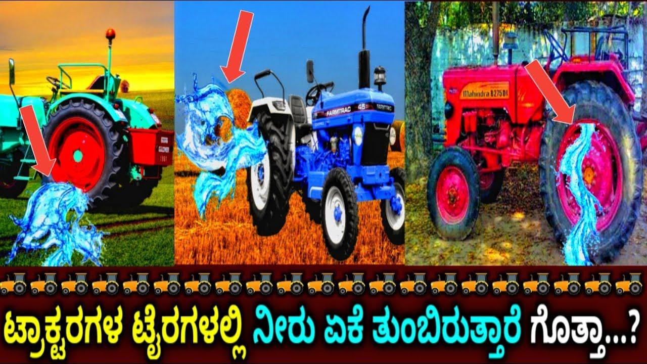 ಟ್ರ್ಯಾಕ್ಟರಗಳ ಟೈರಗಳಲ್ಲಿ ನೀರು ಏಕೆ ತುಂಬಿರುತ್ತಾರೆ ಗೊತ್ತಾ..? Why tractor tyres are filled with water....?