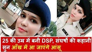 25 की उम्र में बनी DSP, संघर्षों की कहानी सुन आँख में आ जाएंगे आंसू    Headlines India